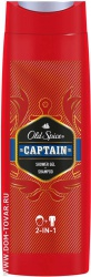 Гель для душа + шампунь Old Spice «Captain », 250 мл.